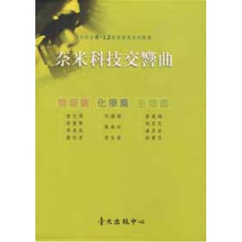 奈米科技交響曲(生物篇、物理篇、化學篇)(一套三冊附書盒)