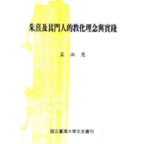 朱熹及其門人的教化理念與實踐