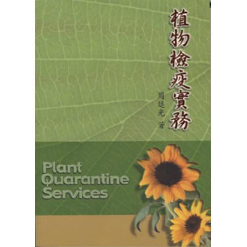 植物檢疫實務
