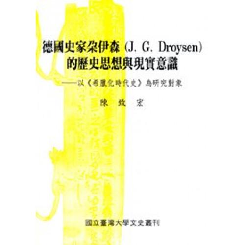 德國史家朵伊森(J. G. Droysen)的歷史思想與現實意識