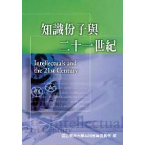 知識份子與二十一世紀