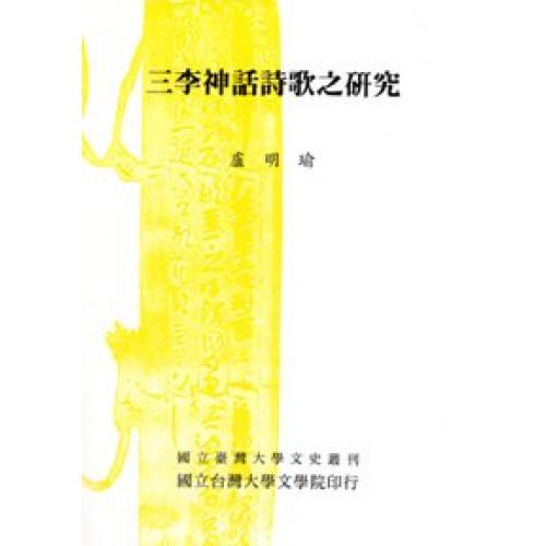 三李神話詩歌之研究