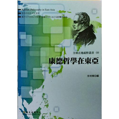 康德哲學在東亞
