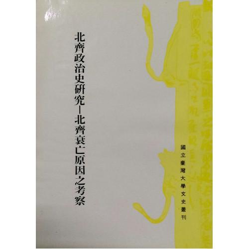 北齊政治史研究-北齊衰亡原因之考察