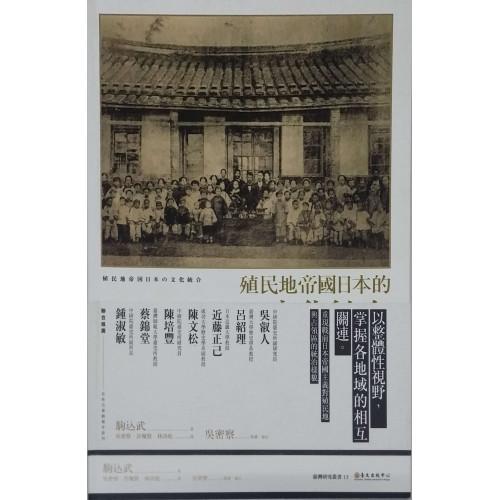 殖民地帝國日本的文化統合