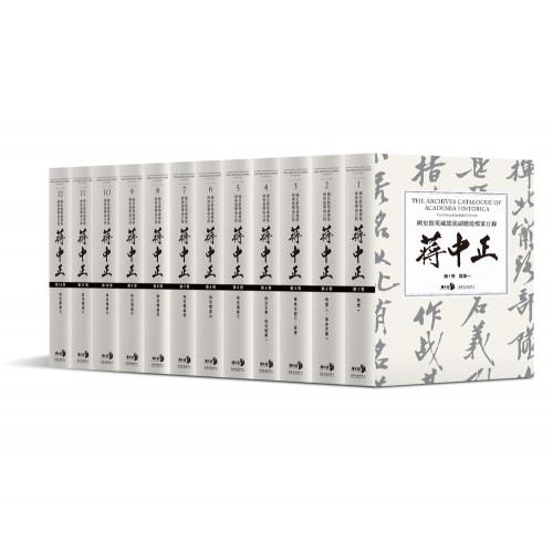 國史館現藏總統副總統檔案目錄——蔣中正(第一編,十二冊不分售)