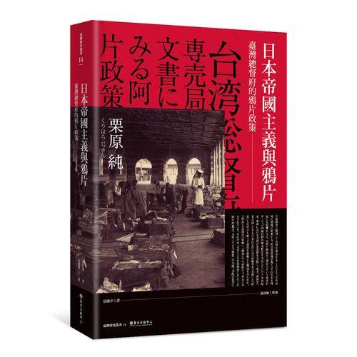日本帝國主義與鴉片-臺灣總督府的鴉片政策