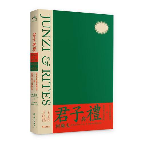 君子與禮-儒家美德倫理學與處理衝突的藝術