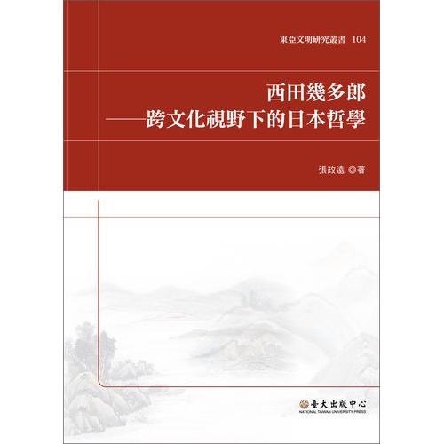 西田幾多郎-跨文化視野下的日本哲學
