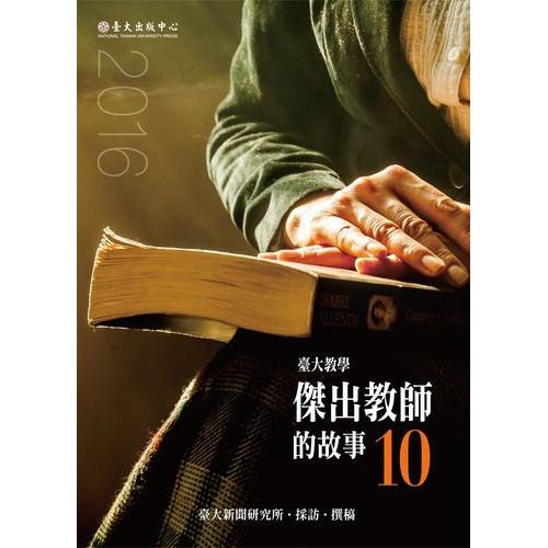 臺大教學傑出教師的故事10