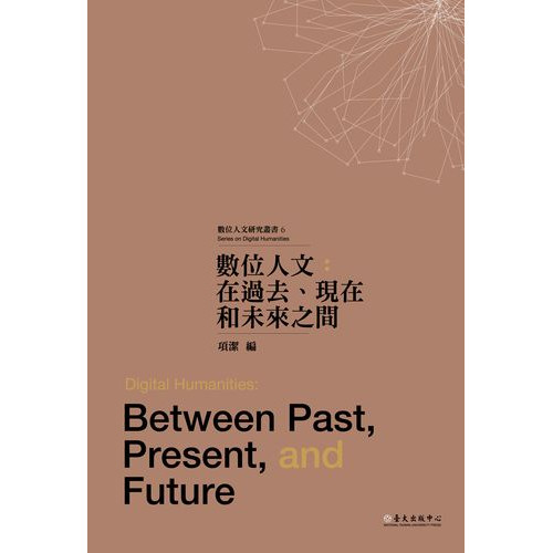 數位人文-在過去、現在和未來之間