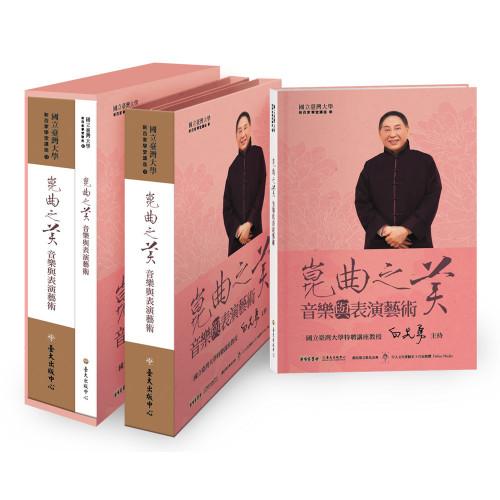 崑曲之美──音樂與表演藝術【6DVD+1手冊】