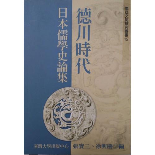 德川時代日本儒學史論集