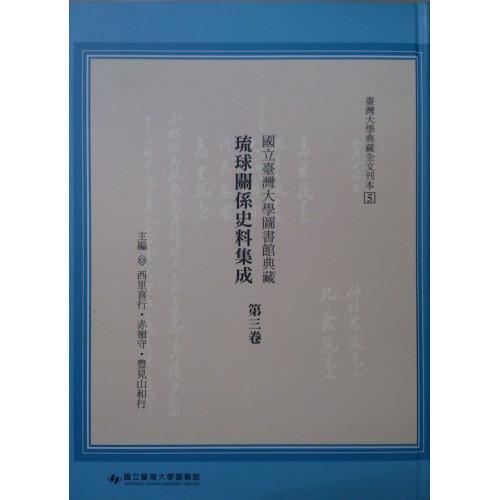 國立臺灣大學圖書館典藏 琉球關係史料集成 第三卷