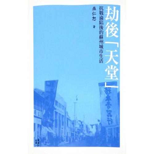 劫後「天堂」抗戰淪陷後的蘇州城市生活