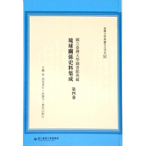 國立臺灣大學圖書館典藏 琉球關係史料集成 第四卷