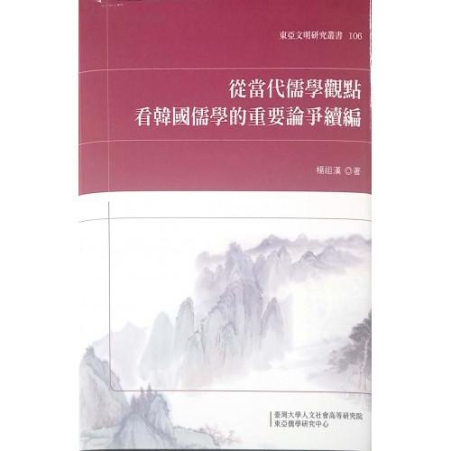 從當代儒學觀點看韓國儒學的重要論爭續編