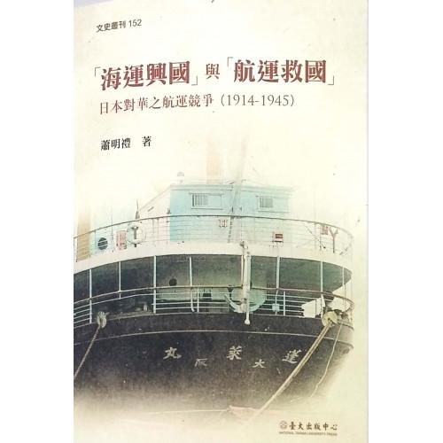 「海運興國」與「航運救國」日本對華之航運競爭