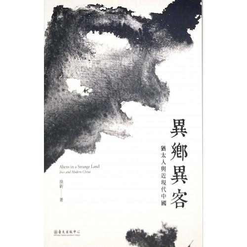 異鄉異客:猶太人與近現代中國