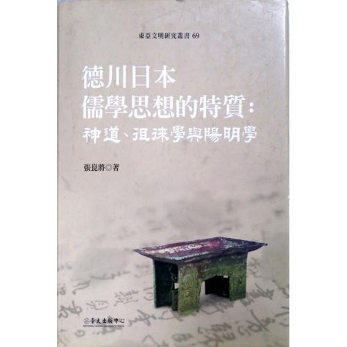 德川日本儒學思想的特質:神道、徂徠學與陽明學