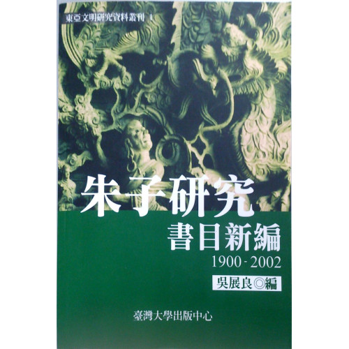 朱子研究書目新編1900-2002
