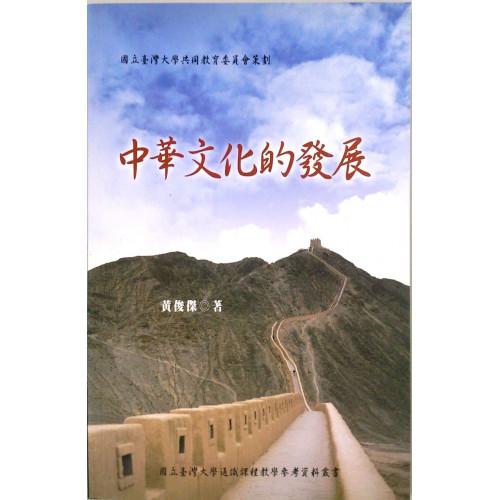 中華文化的發展