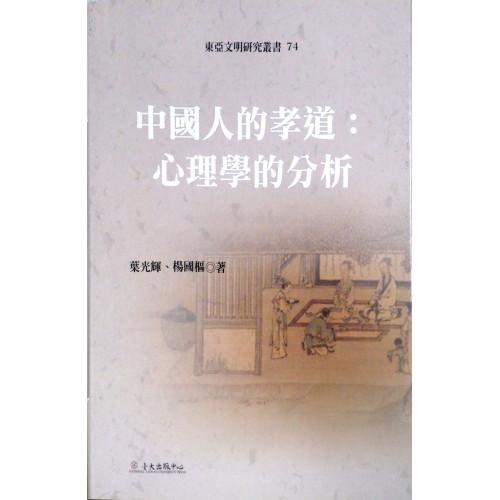 中國人的孝道:心理學的分析