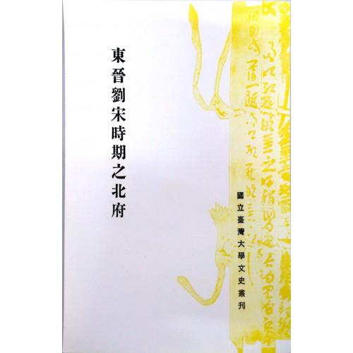東晉劉宋時期之北府