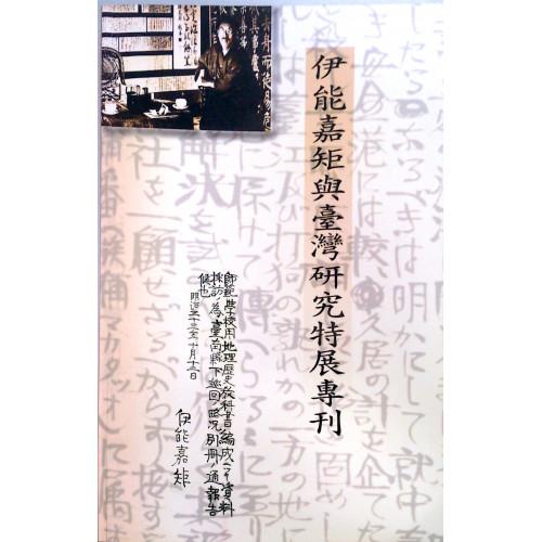 伊能嘉矩與臺灣研究特展專刊
