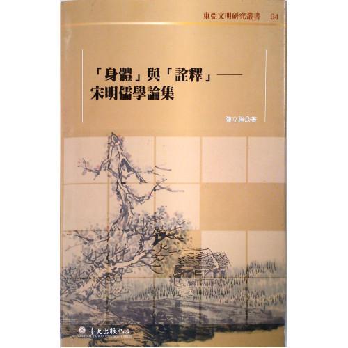 「身體」與「詮釋」–宋明儒學論集