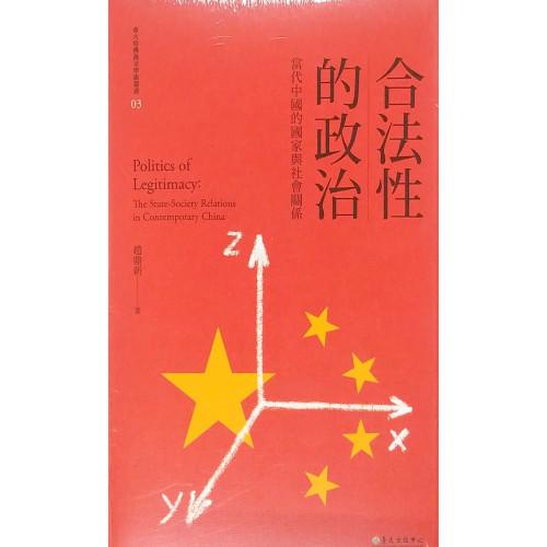 合法性的政治-當代中國的國家與社會關係