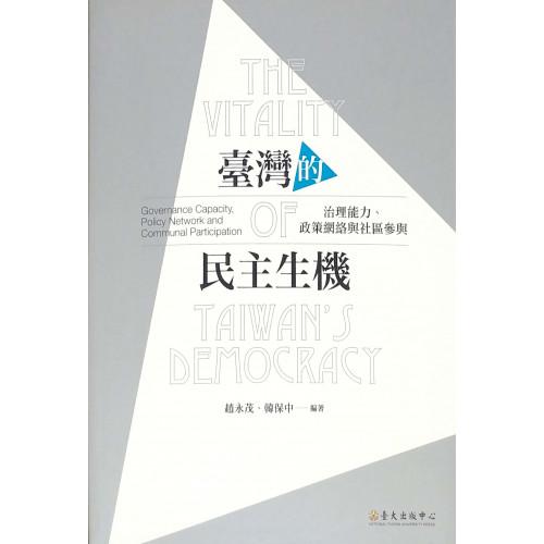 台灣的民主生機-治理能力、政策網絡與社區參與