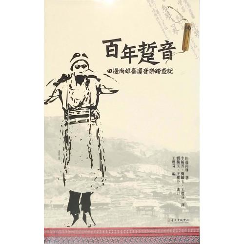 百年踅音──田邊尚雄臺廈音樂踏查記