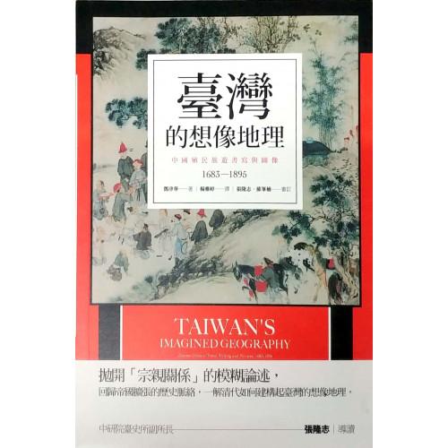 台灣的想像地理-中國殖民旅遊書寫與圖像