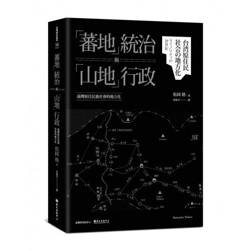 「蕃地」統治與「山地」行政──臺灣原住民族社會的地方化