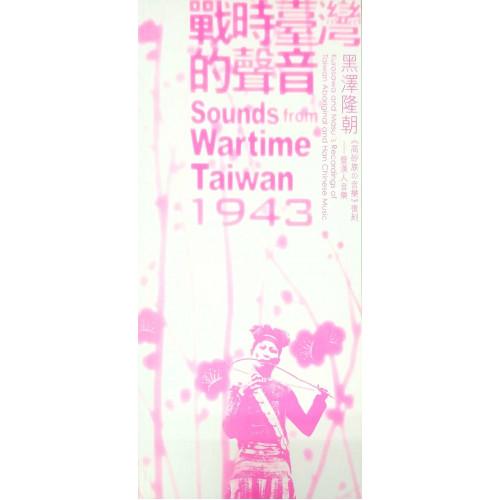 戰時台灣的聲音1943:黑澤隆朝《高砂族の音樂》復刻-暨漢人音樂