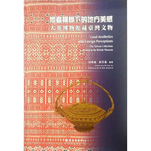 他者視線下的地方美感-大英博物館藏台灣文物