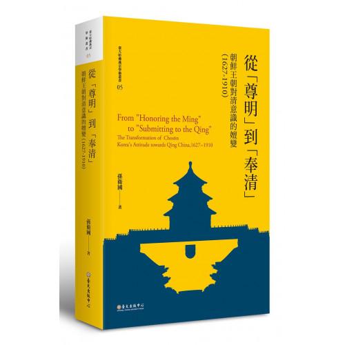 從「尊明」到「奉清」──朝鮮王朝對清意識之嬗變,1627-1910( 限量精裝版 )