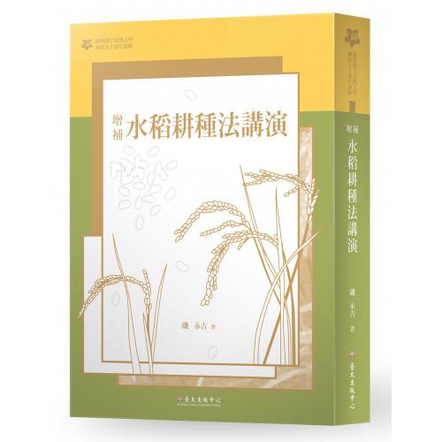增補水稻耕種法講演( 臺大九十週年校慶版 )