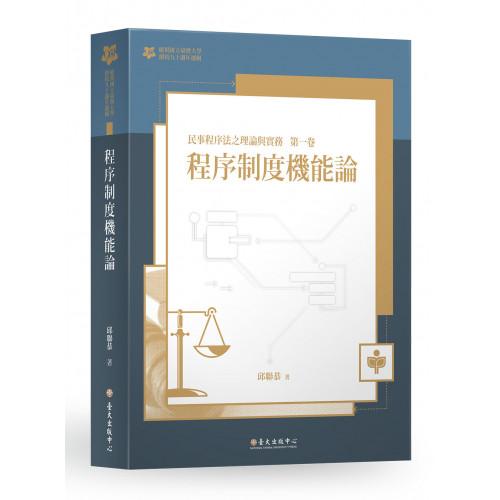 程序制度機能論──民事程序法之理論與實務 第一卷( 臺大九十週年校慶版 )