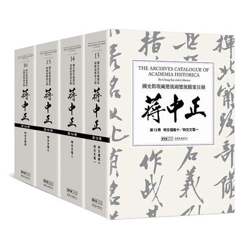 國史館現藏總統副總統檔案目錄——蔣中正( 第二編,13-16冊)