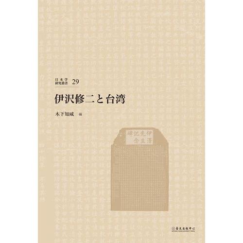 伊沢修二と台湾