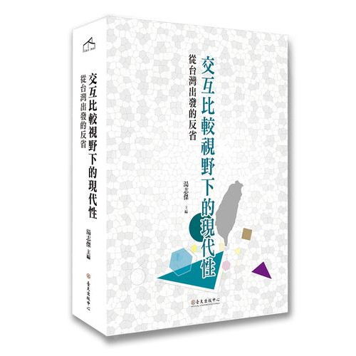 交互比較視野下的現代性──從台灣出發的反省