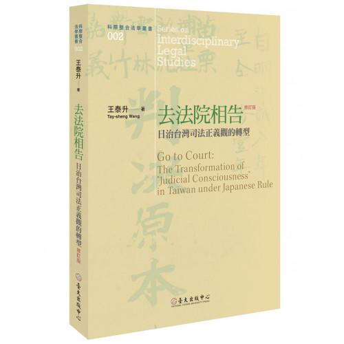 去法院相告──日治台灣司法正義觀的轉型(修訂版)