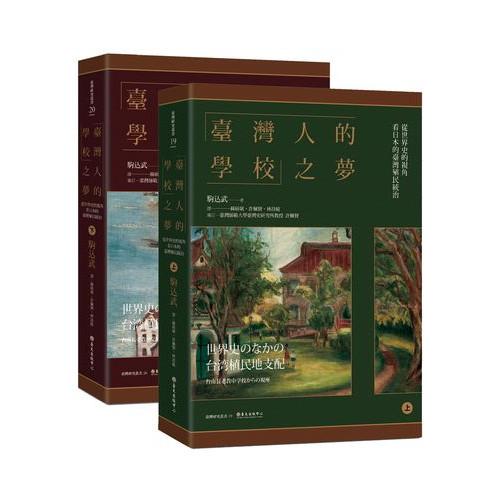 「臺灣人的學校」之夢──從世界史的視角看日本的臺灣殖民統治(上下不分售)