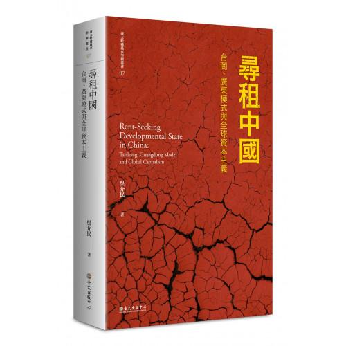 尋租中國──台商、廣東模式與全球資本主義(平裝版)