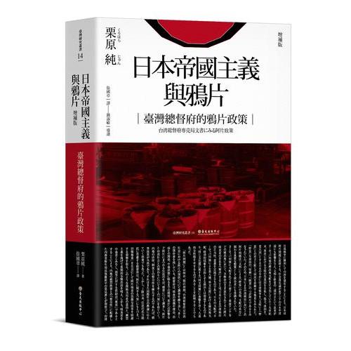 日本帝國主義與鴉片──臺灣總督府的鴉片政策(增補版)