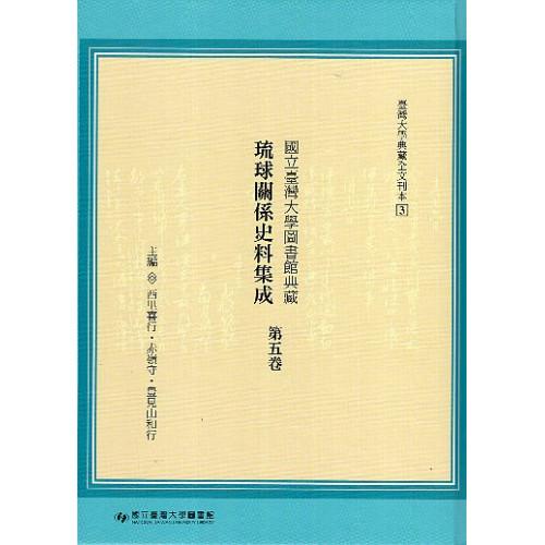 國立臺灣大學圖書館典藏琉球關係史料集成(第五卷)