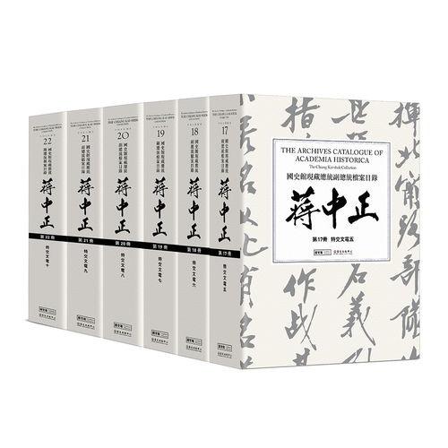 國史館現藏總統副總統檔案目錄──蔣中正(第三編,17-22冊不分售)