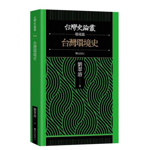 台灣環境史(台灣史論叢 環境篇)